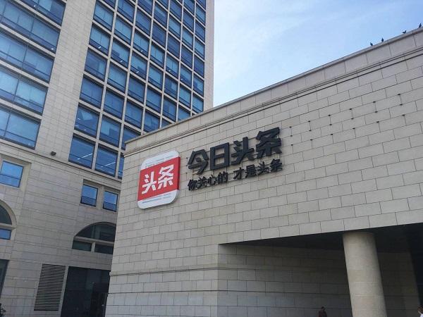 Trụ sở của startup Jinri Toutiao tại Bắc Kinh. Ảnh: TechinAsia